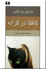 خرید کتاب کافکا در کرانه از: www.ashja.com - کتابسرای اشجع