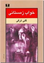 خرید کتاب خواب زمستانی از: www.ashja.com - کتابسرای اشجع