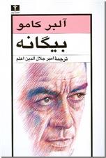 خرید کتاب بیگانه با ترجمه امیرجلال الدین اعلم از: www.ashja.com - کتابسرای اشجع