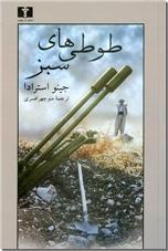 خرید کتاب طوطی های سبز از: www.ashja.com - کتابسرای اشجع