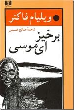 خرید کتاب برخیز ای موسی از: www.ashja.com - کتابسرای اشجع