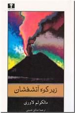 خرید کتاب زیر کوه آتشفشان از: www.ashja.com - کتابسرای اشجع