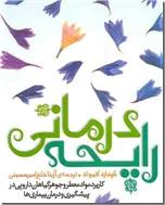خرید کتاب رایحه درمانی از: www.ashja.com - کتابسرای اشجع