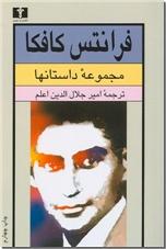 خرید کتاب مجموعه داستانها از: www.ashja.com - کتابسرای اشجع