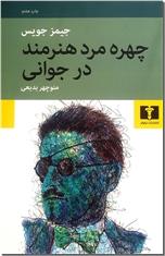 خرید کتاب چهره مرد هنرمند در جوانی از: www.ashja.com - کتابسرای اشجع