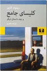 خرید کتاب کلیسای جامع و چند داستان دیگر از: www.ashja.com - کتابسرای اشجع
