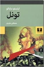 خرید کتاب تونل از: www.ashja.com - کتابسرای اشجع