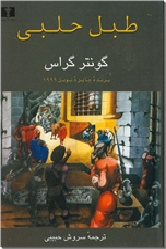 خرید کتاب طبل حلبی گونترگراس از: www.ashja.com - کتابسرای اشجع