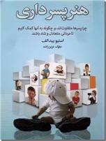 خرید کتاب هنر پسر داری از: www.ashja.com - کتابسرای اشجع