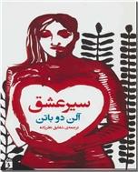 خرید کتاب سیر عشق از: www.ashja.com - کتابسرای اشجع