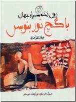 خرید کتاب روی تخته سیاه جهان با گچ نور بنویس از: www.ashja.com - کتابسرای اشجع