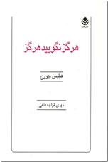 خرید کتاب هرگز نگویید هرگز از: www.ashja.com - کتابسرای اشجع
