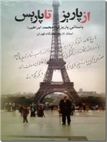 خرید کتاب از پاریز تا پاریس از: www.ashja.com - کتابسرای اشجع