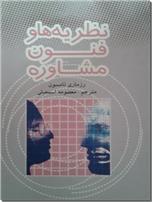 خرید کتاب نظریه ها و فنون مشاوره از: www.ashja.com - کتابسرای اشجع