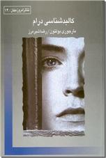 خرید کتاب کالبدشناسی درام از: www.ashja.com - کتابسرای اشجع