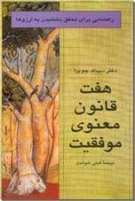 خرید کتاب هفت قانون معنوی موفقیت از: www.ashja.com - کتابسرای اشجع