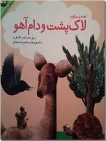 خرید کتاب قصه منظوم لاک پشت و دام آهو از: www.ashja.com - کتابسرای اشجع