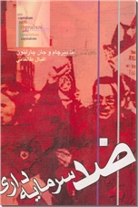 خرید کتاب ضد سرمایه داری از: www.ashja.com - کتابسرای اشجع