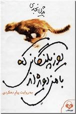 خرید کتاب سمینار اصول تغییر DVD از: www.ashja.com - کتابسرای اشجع