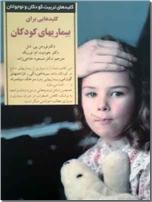 خرید کتاب کلیدهای بیماریهای کودکان از: www.ashja.com - کتابسرای اشجع