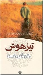 خرید کتاب تیزهوش از: www.ashja.com - کتابسرای اشجع