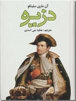 خرید کتاب دزیره از: www.ashja.com - کتابسرای اشجع