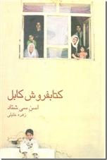 خرید کتاب کتابفروش کابل از: www.ashja.com - کتابسرای اشجع