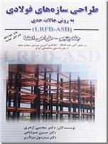 خرید کتاب طراحی سازه های فولادی از: www.ashja.com - کتابسرای اشجع