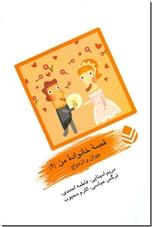 خرید کتاب قصه خانواده من (2) از: www.ashja.com - کتابسرای اشجع