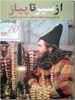 خرید کتاب از سیر تا پیاز از: www.ashja.com - کتابسرای اشجع