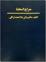 خرید کتاب معراج السعاده از: www.ashja.com - کتابسرای اشجع
