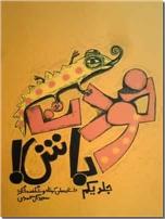 خرید کتاب خودت باش 1 از: www.ashja.com - کتابسرای اشجع