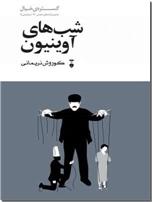 خرید کتاب شبهای آوینیون از: www.ashja.com - کتابسرای اشجع
