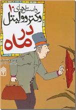 خرید کتاب داستانهای دکتر دولیتل 10، در ماه از: www.ashja.com - کتابسرای اشجع
