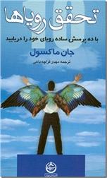 خرید کتاب تحقق رویاها از: www.ashja.com - کتابسرای اشجع