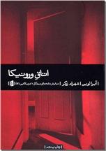 خرید کتاب اتاق ورونیکا از: www.ashja.com - کتابسرای اشجع