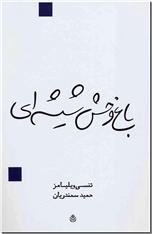 خرید کتاب باغ وحش شیشه ای از: www.ashja.com - کتابسرای اشجع