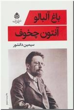 خرید کتاب باغ آلبالو از: www.ashja.com - کتابسرای اشجع