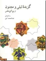 خرید کتاب گزیده لیلی و مجنون از: www.ashja.com - کتابسرای اشجع