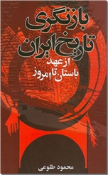 خرید کتاب بازنگری تاریخ ایران از: www.ashja.com - کتابسرای اشجع