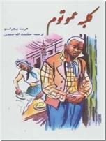خرید کتاب کلبه عمو توم از: www.ashja.com - کتابسرای اشجع