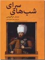 خرید کتاب شبهای سرای از: www.ashja.com - کتابسرای اشجع
