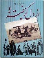 خرید کتاب از دل گریخته ها - مسعود بهنود از: www.ashja.com - کتابسرای اشجع