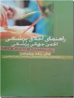 خرید کتاب راهنمای اخلاق پزشکی انجمن جهانی پزشکی از: www.ashja.com - کتابسرای اشجع