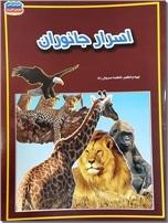 خرید کتاب اسرار جانوران از: www.ashja.com - کتابسرای اشجع
