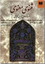 خرید کتاب حکایت های مثنوی معنوی از: www.ashja.com - کتابسرای اشجع