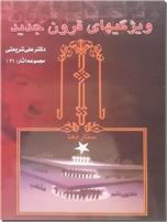 خرید کتاب ویژگیهای قرون جدید از: www.ashja.com - کتابسرای اشجع