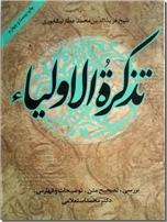 خرید کتاب تذکره الاولیاء  استعلامی از: www.ashja.com - کتابسرای اشجع