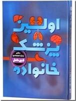 خرید کتاب اولین پزشک خانواده از: www.ashja.com - کتابسرای اشجع