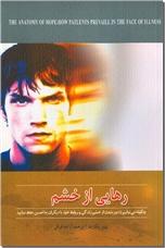 خرید کتاب رهایی از خشم از: www.ashja.com - کتابسرای اشجع
